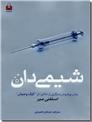 خرید کتاب شیمی دان - رمان از: www.ashja.com - کتابسرای اشجع