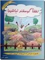 خرید کتاب لطفا گوسفند نباشید از: www.ashja.com - کتابسرای اشجع