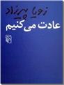 خرید کتاب عادت می کنیم از: www.ashja.com - کتابسرای اشجع
