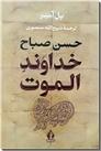 خرید کتاب خداوند الموت از: www.ashja.com - کتابسرای اشجع