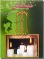 خرید کتاب نیایش از: www.ashja.com - کتابسرای اشجع