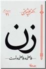 خرید کتاب زن - فاطمه فاطمه است از: www.ashja.com - کتابسرای اشجع