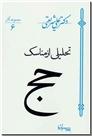 خرید کتاب حج - تحلیلی بر مناسک حج از: www.ashja.com - کتابسرای اشجع