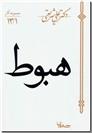 خرید کتاب هبوط - شریعتی از: www.ashja.com - کتابسرای اشجع