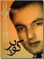 خرید کتاب کویر شریعتی از: www.ashja.com - کتابسرای اشجع