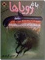 خرید کتاب باغ رویاها از: www.ashja.com - کتابسرای اشجع