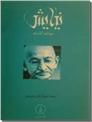 خرید کتاب نیایش - گاندی از: www.ashja.com - کتابسرای اشجع