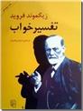 خرید کتاب تفسیر خواب فروید از: www.ashja.com - کتابسرای اشجع