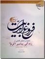 خرید کتاب فروغ ابدیت از: www.ashja.com - کتابسرای اشجع
