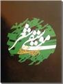 خرید کتاب موسیقی شعر استاد شفیعی کدکنی از: www.ashja.com - کتابسرای اشجع