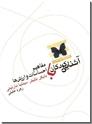 خرید کتاب آشنایی کودکان با مفاهیم احساسات و ارزش ها از: www.ashja.com - کتابسرای اشجع