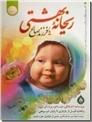 خرید کتاب ریحانه بهشتی از: www.ashja.com - کتابسرای اشجع