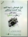 خرید کتاب اول خودمان را پیدا کنیم نیم گمشده پیشکش از: www.ashja.com - کتابسرای اشجع