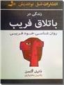 خرید کتاب زندگی در باتلاق فریب از: www.ashja.com - کتابسرای اشجع