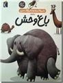 خرید کتاب دایره المعارف کوچک من باغ وحش از: www.ashja.com - کتابسرای اشجع