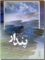خرید کتاب پندار از: www.ashja.com - کتابسرای اشجع