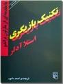 خرید کتاب تکنیک بازیگری از: www.ashja.com - کتابسرای اشجع