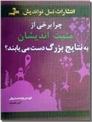 خرید کتاب چرا برخی از مثبت اندیشان به نتایج بزرگ دست می یابند؟ از: www.ashja.com - کتابسرای اشجع
