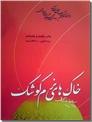 خرید کتاب خاکهای نرم کوشک از: www.ashja.com - کتابسرای اشجع