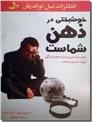 خرید کتاب خوشبختی در ذهن شماست از: www.ashja.com - کتابسرای اشجع