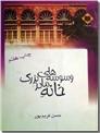 خرید کتاب وسوسه های خانه مادربزرگ از: www.ashja.com - کتابسرای اشجع