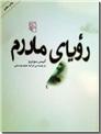 خرید کتاب رویای مادرم از: www.ashja.com - کتابسرای اشجع