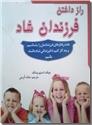 خرید کتاب راز داشتن فرزندان شاد از: www.ashja.com - کتابسرای اشجع