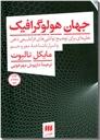 خرید کتاب جهان هولوگرافیک از: www.ashja.com - کتابسرای اشجع