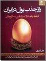 خرید کتاب راز جذب پول در ایران 1 از: www.ashja.com - کتابسرای اشجع