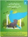 خرید کتاب شما عظیم تر از آنی هستید که می اندیشید 9 از: www.ashja.com - کتابسرای اشجع