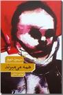 خرید کتاب همه می میرند سیمون دوبوار از: www.ashja.com - کتابسرای اشجع
