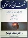 خرید کتاب شفای کوانتومی چوپرا از: www.ashja.com - کتابسرای اشجع
