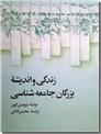 خرید کتاب زندگی و اندیشه بزرگان جامعه شناسی از: www.ashja.com - کتابسرای اشجع