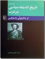 خرید کتاب تاریخ اندیشه سیاسی در غرب از ماکیاولی از: www.ashja.com - کتابسرای اشجع