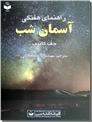 خرید کتاب آسمان شب از: www.ashja.com - کتابسرای اشجع