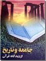خرید کتاب جامعه و تاریخ از: www.ashja.com - کتابسرای اشجع