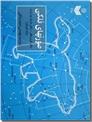 خرید کتاب صورت های فلکی - ترجمه دالکی از: www.ashja.com - کتابسرای اشجع