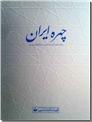 خرید کتاب چهره ایران  گردشگری از: www.ashja.com - کتابسرای اشجع