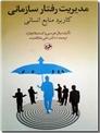 خرید کتاب مدیریت رفتار سازمانی از: www.ashja.com - کتابسرای اشجع