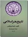 خرید کتاب تاریخ هنر اسلامی از: www.ashja.com - کتابسرای اشجع