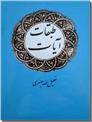 خرید کتاب طبقات آیات از: www.ashja.com - کتابسرای اشجع