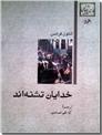 خرید کتاب خدایان تشنه اند از: www.ashja.com - کتابسرای اشجع