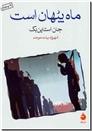 خرید کتاب ماه پنهان است از: www.ashja.com - کتابسرای اشجع