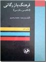 خرید کتاب فرهنگ بازرگانی از: www.ashja.com - کتابسرای اشجع