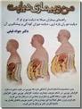 خرید کتاب من و بیماری دیابت از: www.ashja.com - کتابسرای اشجع