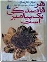 خرید کتاب هر قاصدکی یک پیامبر است از: www.ashja.com - کتابسرای اشجع