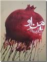 خرید کتاب من او - رمانی از امیرخانی از: www.ashja.com - کتابسرای اشجع