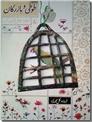خرید کتاب طوطی و بازرگان نفیس از: www.ashja.com - کتابسرای اشجع