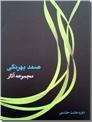 خرید کتاب مجموعه آثار صمد بهرنگی از: www.ashja.com - کتابسرای اشجع