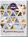 خرید کتاب دانشنامه دانستنی ها - گنج دانش از: www.ashja.com - کتابسرای اشجع